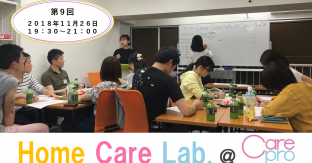 【ご案内】第9回 Home Care Lab@Carepro