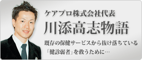 川添高志物語
