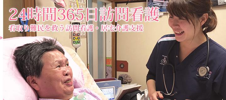 24時間365日訪問看護