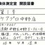 20141209_01