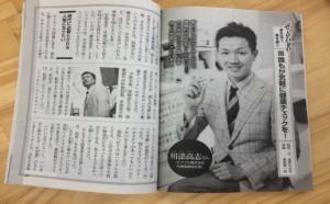 川添さん1