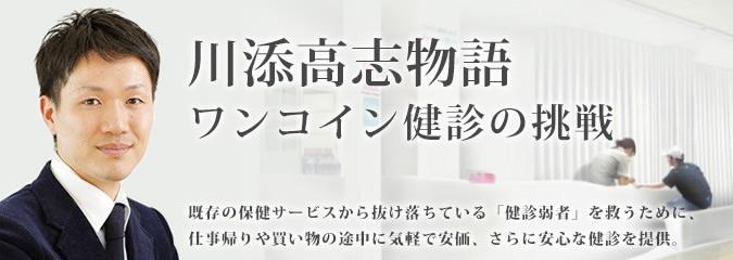 kawazoemonogatari